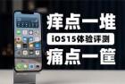 升级个寂寞?iOS15体验评测:痒点一堆,痛点一筐