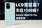 LCD党狂喜?天玑1100稳不稳?Redmi Note10Pro深度评测
