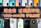 618买什么手机?1000-8000元 手机主观推荐:适合的,才是最好的