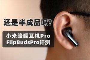 小米降噪耳机Pro(FlipBudsPro)评测