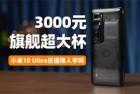 3000元的旗舰超大杯!小米10Ultra+MIUI12.5还值得入手吗?