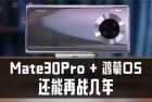 老机升级鸿蒙OS,能变更强吗?Mate30Pro还能再战几年?