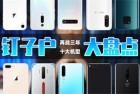 手机厂商瑟瑟发抖,智能手机10大钉子户机型盘点:再战3年!