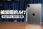 iPadPro2021 & iPadOS15 评测:你的下一台电脑还是电脑