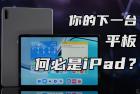 你的下一台平板何必是iPad?华为MatePad11深度评测