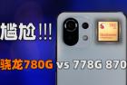 年度最冷门处理器?骁龙780G性能测试 | 小米11青春版体验