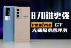 870谁更强?Realme GT大师探索版评测:对比Neo5