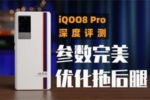 iQOO8Pro深度评测:参数完美,优化拖后腿 | 888Plus性能横评