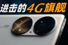 华为P50Pro深度评测:进击的4G旗舰