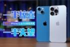 一半惊喜,一半失望:零售版 iPhone13 & 13Pro