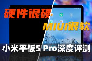 硬件很硬,MIUI很软:小米平板5Pro深度评测 对比 MatePad11