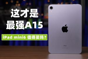 这才是最强A15!iPad mini6 深度评测   果冻屏是怎么回事?