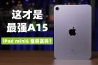 这才是最强A15!iPad mini6 深度评测 | 果冻屏是怎么回事?