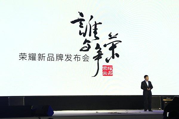 华为荣耀系列运营策略曝光!