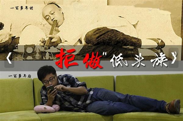张维功:手机鸦片危害未必小于鸦片战争