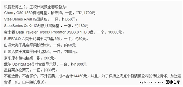 万达公子晒电脑桌:最贵的竟是U盘!