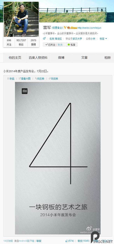 小米确定7月22日召开年度发布会