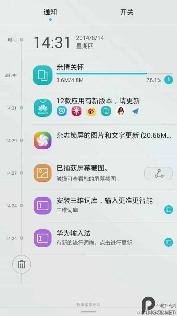 更加扁平化:华为EMUI 3.0界面曝光