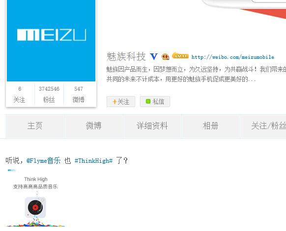 音质大提升:魅族MX4将会搭载HiFi芯片