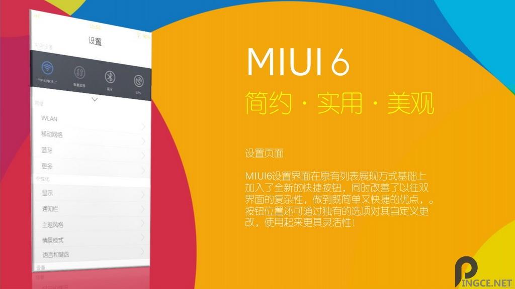 MIUI 6 发布会PPT提前曝光