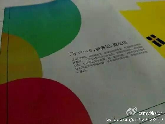 还卖2499!魅族MX4最新谍照全面曝光