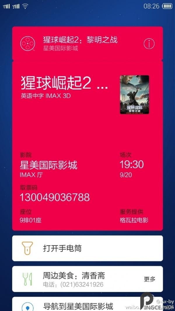 网曝 魅族MX4或将推出双卡双待版本