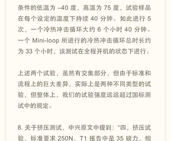 罗永浩回应中兴对T1的老化试验报告