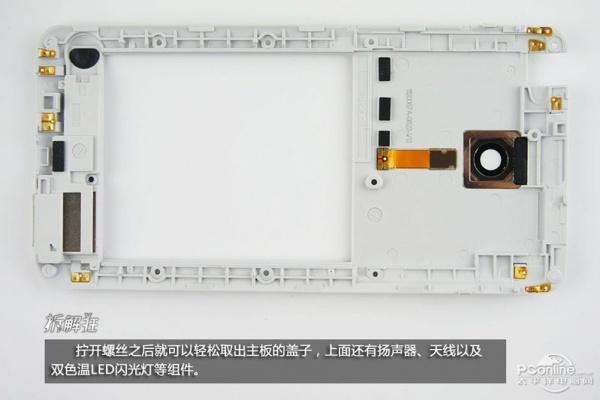 魅族MX4拆解:做工好+全套MTK芯片
