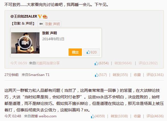 罗永浩回应王自如致歉:不可救药