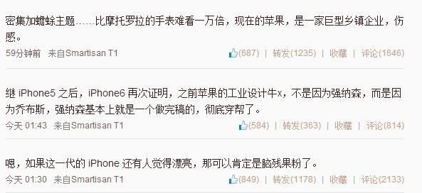 罗永浩吐槽:苹果已沦为一家乡镇企业
