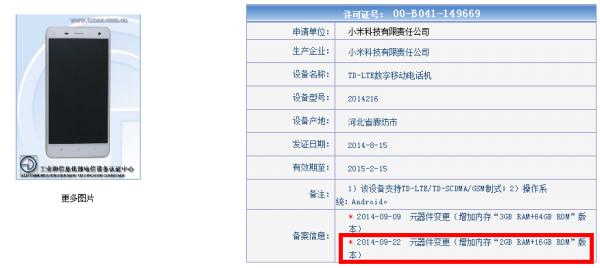 死磕魅族:小米将推低价版米4