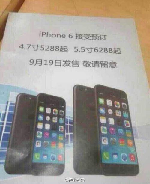 iPhone 6正式售价曝光 5288元起