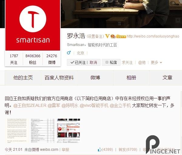 罗永浩回应盗版APP问题:称小米应用商店也有