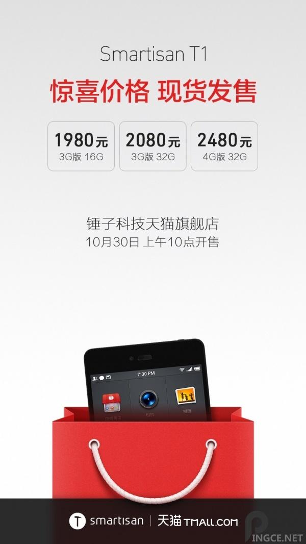 锤子手机大降价 16G 1980元起!
