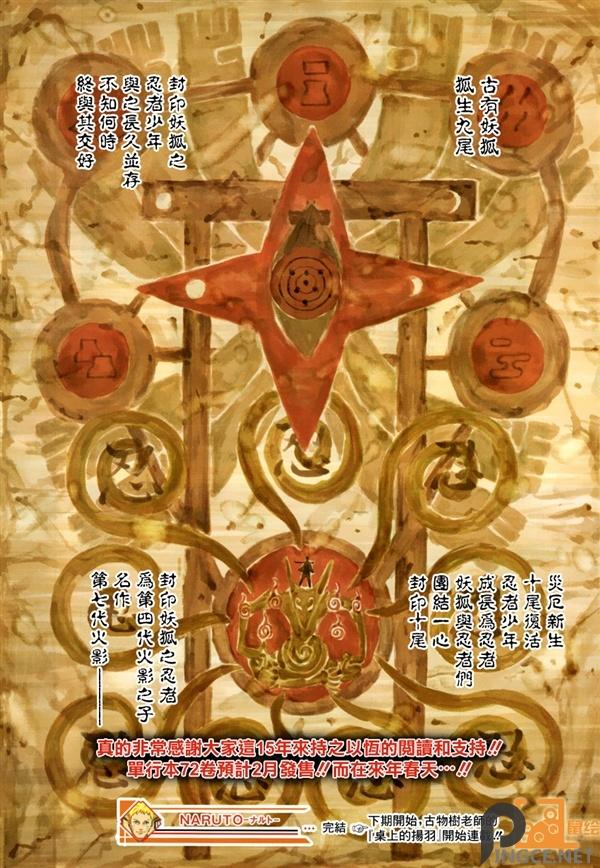 《火影忍者》完结篇曝光:鸣人成第七代火影