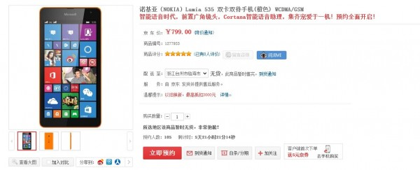 只卖799!微软发布Lumia 535