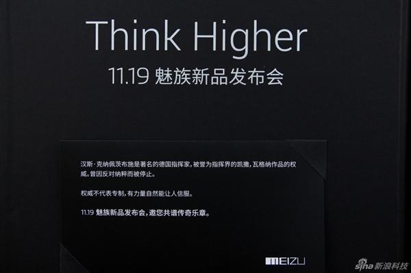 邀请函显情怀:魅族MX4 Pro将于11月19日正式发布