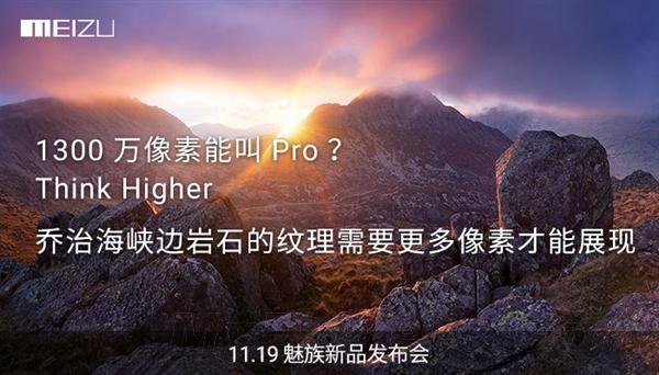 Think Higher 魅族MX4 Pro发布会直播