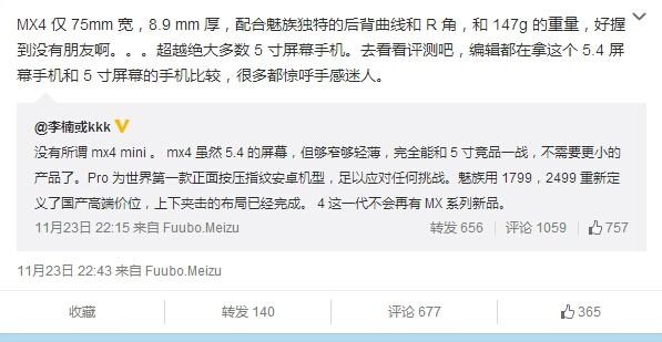 魅族官方否认会出MX4 Mini版