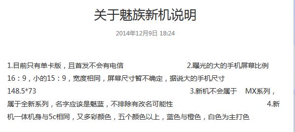 魅族千元机系列魅蓝曝光
